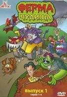 Ферма чудища (1998)