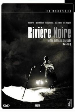 Постер фильма Черная река (1957)
