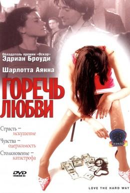 Постер фильма Горечь любви (2001)