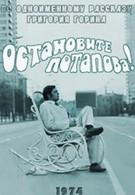 Остановите Потапова! (1973)