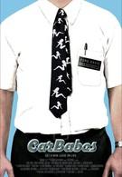Продавцы тачек (2006)