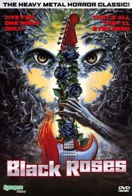 Постер фильма Черные розы (1988)
