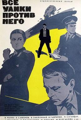 Постер фильма Все улики против него (1974)