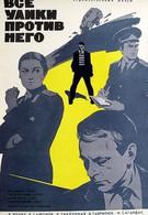 Все улики против него (1974)