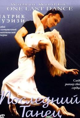 Постер фильма Последний танец (2003)