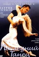 Последний танец (2003)