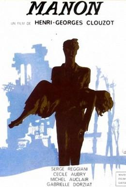 Постер фильма Манон (1949)