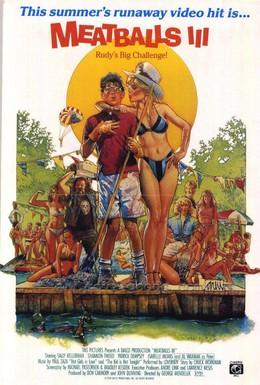 Постер фильма Фрикадельки 3 (1986)