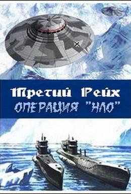 Постер фильма Третий рейх: Операция НЛО (2006)