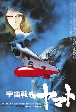 Постер фильма Космический крейсер Ямато (1974)