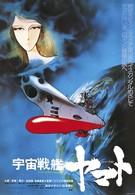 Космический крейсер Ямато (1974)