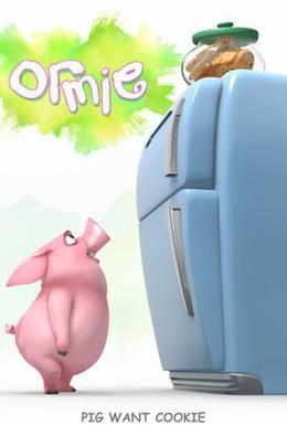 Постер фильма Свинка Орми (2010)