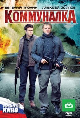 Постер фильма Коммуналка (2011)
