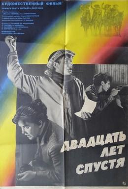 Постер фильма Двадцать лет спустя (1965)