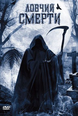 Постер фильма Ловчий смерти (2010)