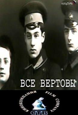 Постер фильма Все Вертовы (2002)