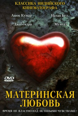 Постер фильма Материнская любовь (1970)
