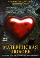 Материнская любовь (1970)