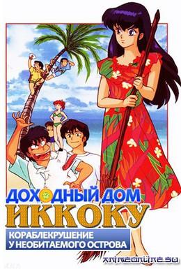 Постер фильма Доходный дом Иккоку (1986)