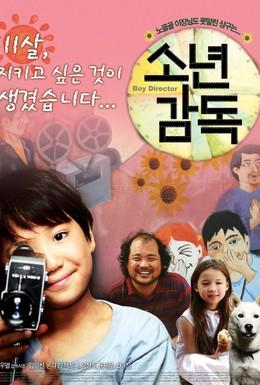 Постер фильма Мальчик (2008)