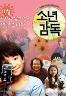 Мальчик (2008)