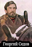 Георгий Седов (1974)