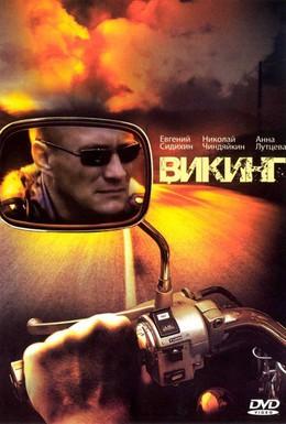 Постер фильма Викинг (2006)
