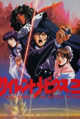 Постер фильма Молчаливый Мобиус 2 (1992)