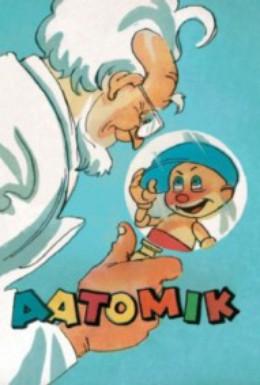 Постер фильма Атомик (1970)