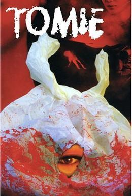 Постер фильма Томиэ: Начало (2005)