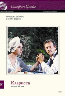 Постер фильма Кларисса (1998)