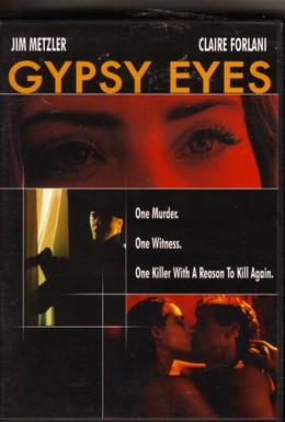 Постер фильма Цыганские глаза (1992)