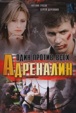 Постер фильма Адреналин (2008)