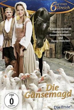 Постер фильма Принцесса для гусей (2009)