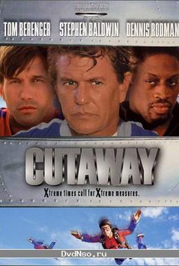 Постер фильма Затяжной прыжок (2000)