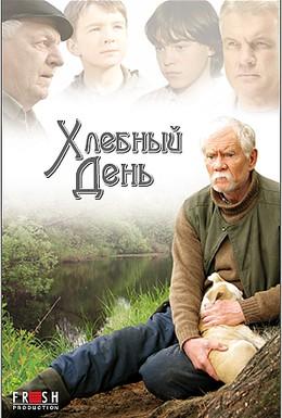 Постер фильма Хлебный день (2009)