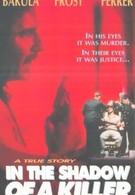 В тени убийцы (1992)