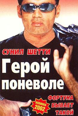 Постер фильма Герой поневоле (2001)