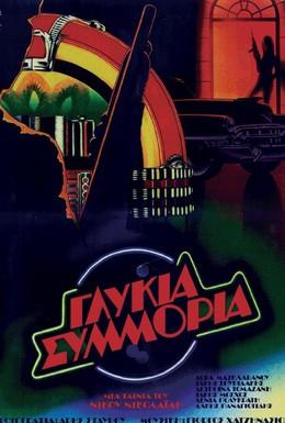 Постер фильма Сладкая банда (1983)
