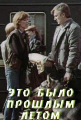Постер фильма Это было прошлым летом (1988)