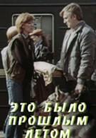 Это было прошлым летом (1988)
