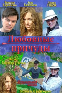 Постер фильма Любовные причуды (2008)
