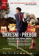 Чемпионат района: Последний матч Пепика Гнатка (2012)