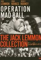 Операция Бешеный шар (1957)