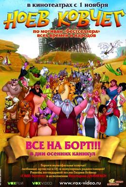 Постер фильма Ноев ковчег (2007)
