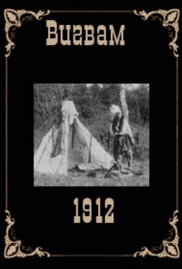 Постер фильма Вигвам (1911)