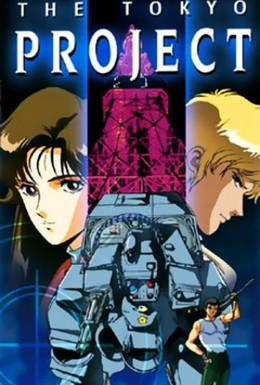 Постер фильма Токийский проект (1988)
