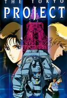Токийский проект (1988)