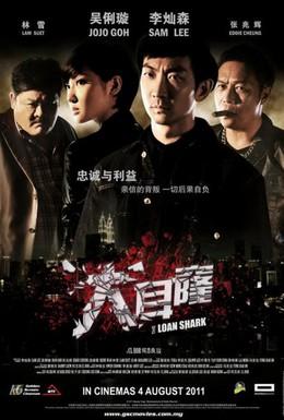 Постер фильма Ростовщики (2011)