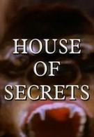 Дом с секретом (1993)